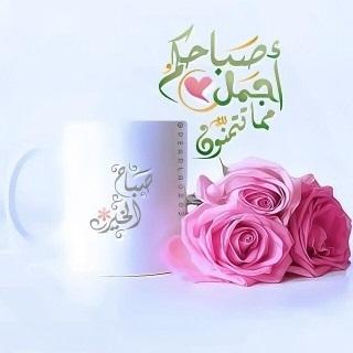 صباح الخير مسجات صباح الخير