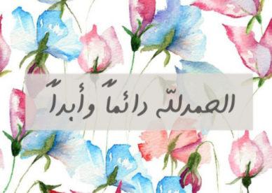 رمزيات ورد الحمد لله دائماً وابداً رمزيات دعاء جميلة - صور ورد وزهور Rose Flower images